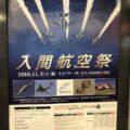 入間航空祭画像