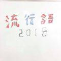 新語・流行語大賞画像