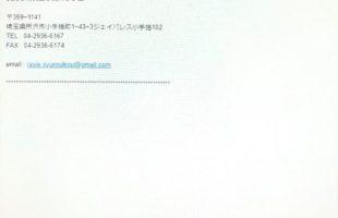 メール画面画像
