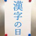 漢字の日画像