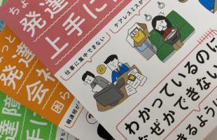 ラシエ支援員のおすすめ~BOOK編~画像