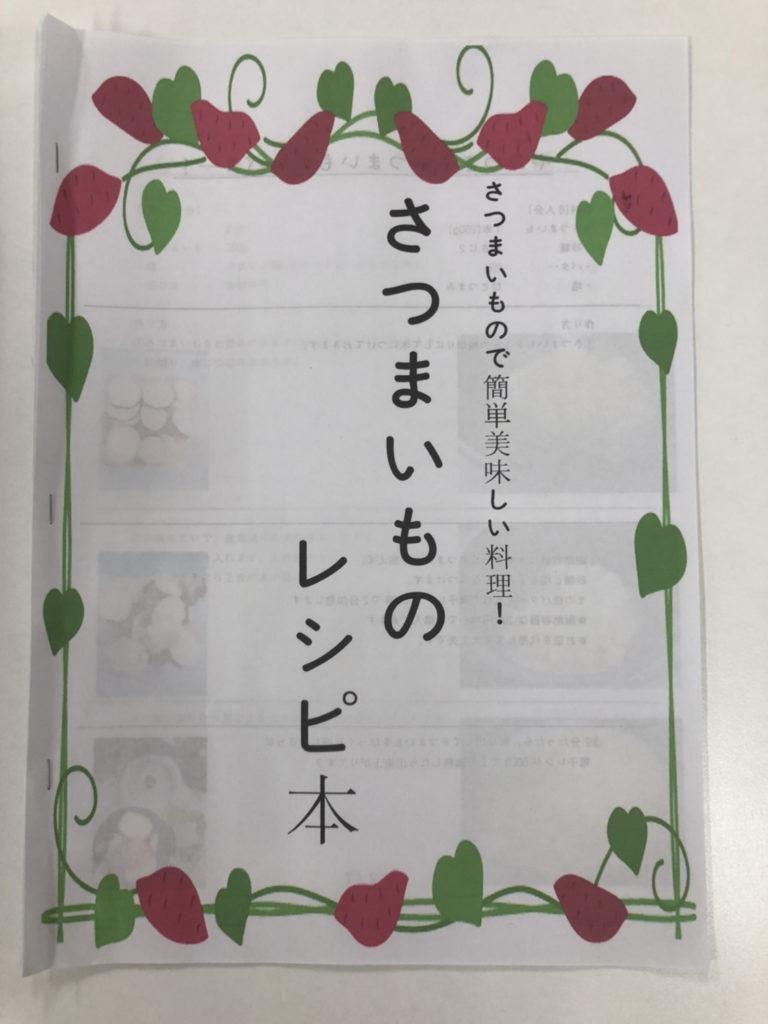 秋の味覚レシピイベント1画像